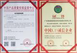 中国315诚信企业.JPG