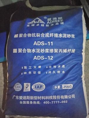 ADS-12 聚合物水泥砂浆掺聚丙烯纤维