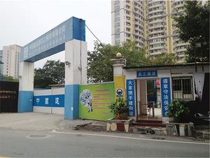 广州嘉禾商业城南区项目