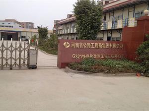河南公路工程