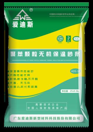 ADS-18聚苯颗粒保温砂浆.png