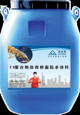 HC-216 YN聚合物沥青桥面防水涂料