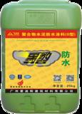 HC-60 聚合物水泥基防水涂料(II型)