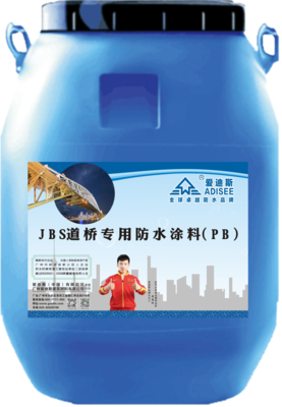 HC-208 JBS道桥专用防水涂料(PB)