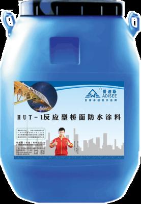 HC-203 HUT-1反应型桥面防水涂料