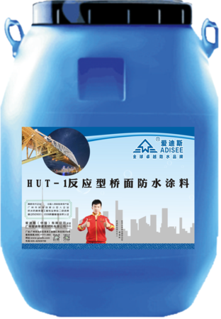 HUT-1反应型桥面防水涂料.png