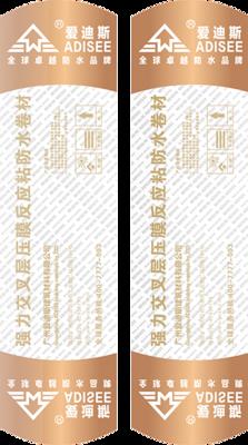 HC-310 强力交叉层压膜反应粘防水卷材