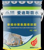 HC-66 单组份聚氨酯密封胶