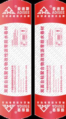 HC-303 双面自粘聚合物改性沥青防水卷材