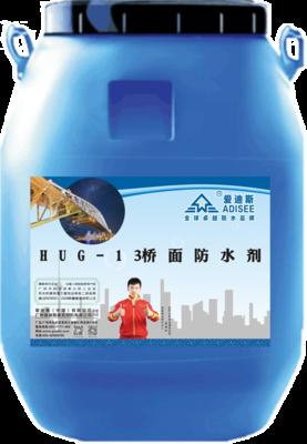 HC-206 HUG-13桥面防水剂