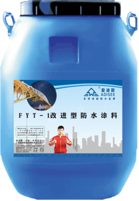 HC-201 FYT-1改进型防水涂料