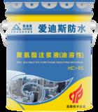 HC-65 聚氨酯注浆液(油溶性)