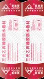 HC-309 三元乙丙橡胶防水卷材