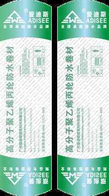 HC-305 高分子聚乙烯丙纶防水卷材