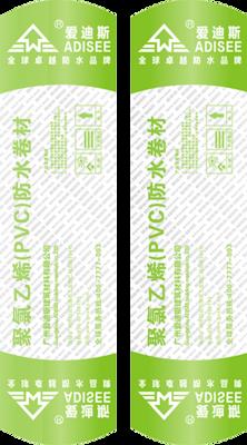 HC-308 聚氯乙烯(PVC)防水卷材