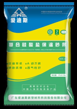 ADS-15复合硅酸盐保温砂浆.png