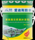 HC-63 聚氨酯注浆液(水溶性)